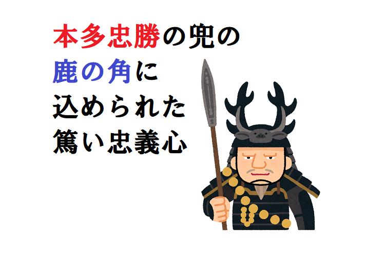 戦国武将・本多忠勝の兜がかっこいい!鹿の角の兜に込めた徳川家康への忠義の逸話!!