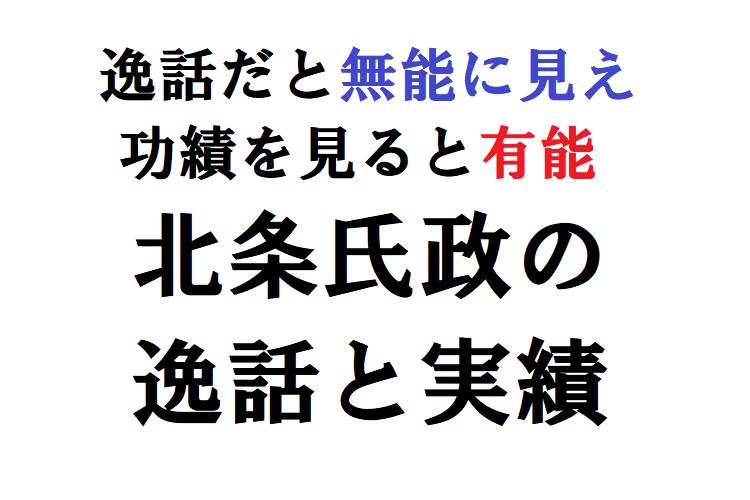 【戦国武将】北条氏政は無能?有能?情けない逸話と実際の功績を紹介!