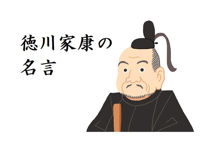 徳川家康の名言!天下統一を果たした慎重さが伝わってくる言葉の数々を紹介