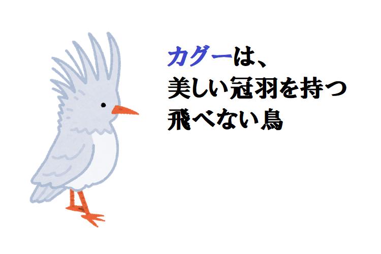 美しい冠羽を持つ、飛べない鳥「カグー」とは?