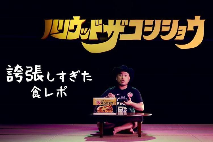 食レポも誇張しすぎ!ハリウッドザコシショウ出演、明治「満足丼」のWEB CMが濃厚すぎる!