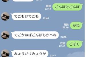 もはや暗号!?秋田県人同士のLINEでのやりとりが全くわからない!!