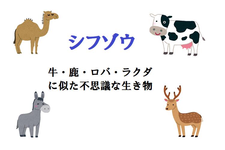 シフゾウは日本の動物園にもいる、野生から一度姿を消した幻の動物!