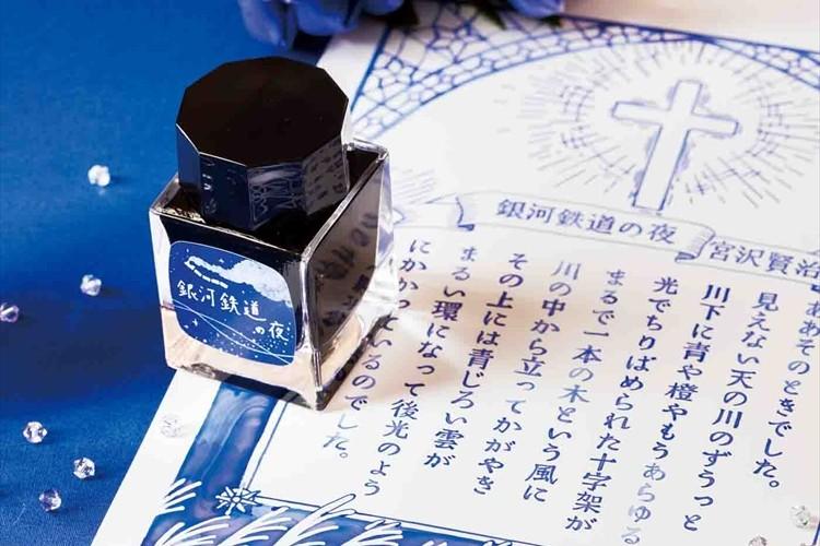 宮沢賢治・夏目漱石・太宰治の名作の世界観をイメージしたインク&レターセットが登場!