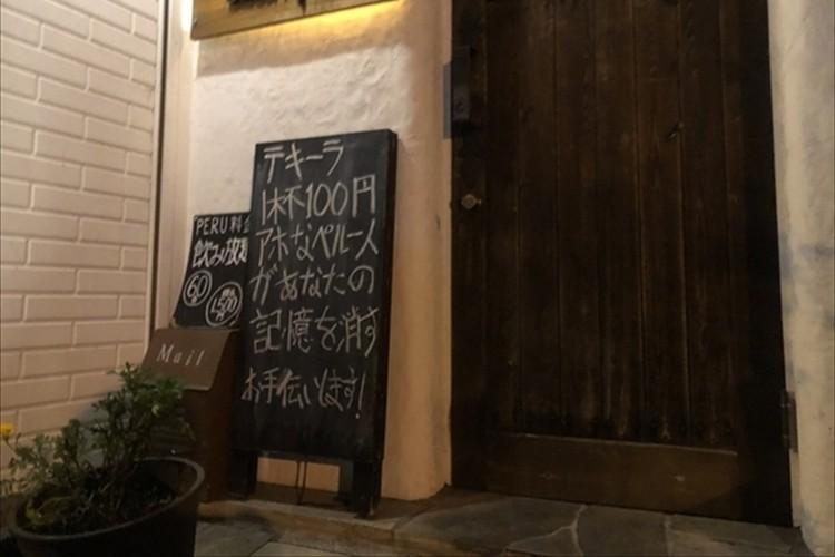 ペルー人が営業しているバーの看板が、愉快すぎて通いたくなると話題に!