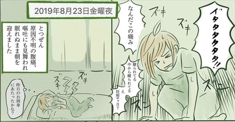 【漫画】「胃腸炎だから我慢するしかない」と言われたけれど・・・、実は盲腸が破裂寸前という危機に襲われていた!