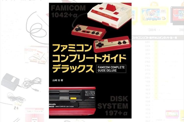 好評を博したファミコン本が、ビッグサイズの『ファミコンコンプリートガイドデラックス』になって新登場!