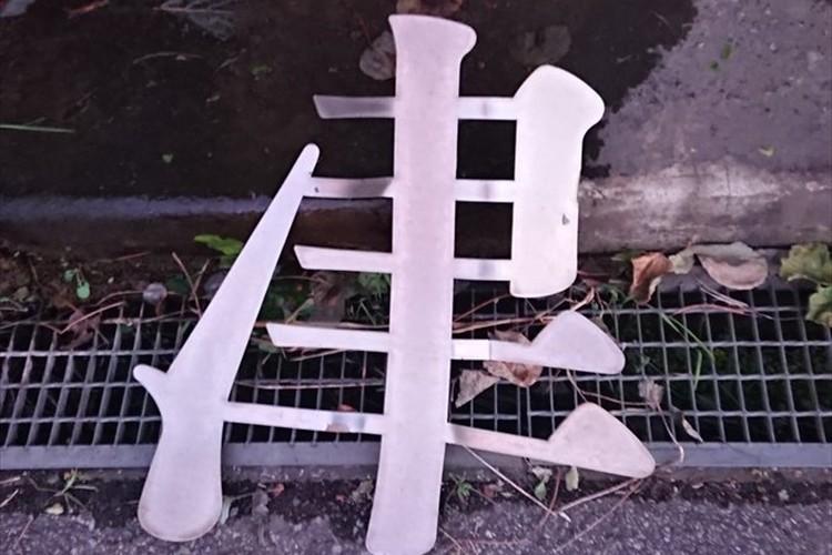 台風15号の爪痕がここにも・・京成津田沼駅までの道のりに、何処かの「津」が落ちていた