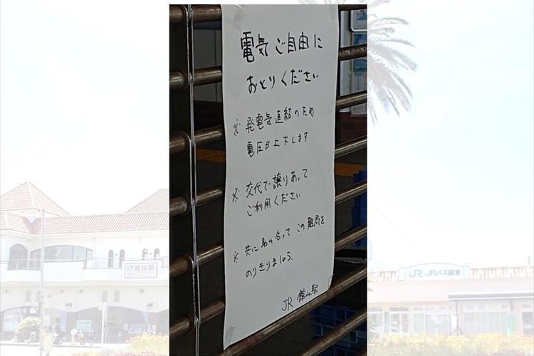 「この難局をのりきりましょう」JR館山駅の心遣いに反響・・故郷を想うYOSHIKIからもメッセージ