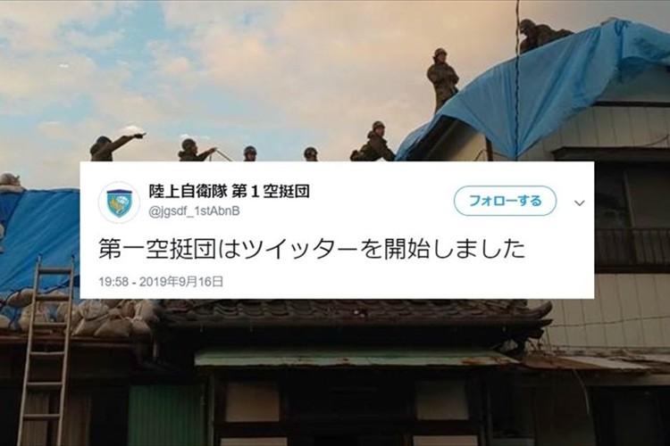 陸上自衛隊 第1空挺団がついにTwitterを開始!台風で被害を受けた千葉県への災害派遣の様子を伝える