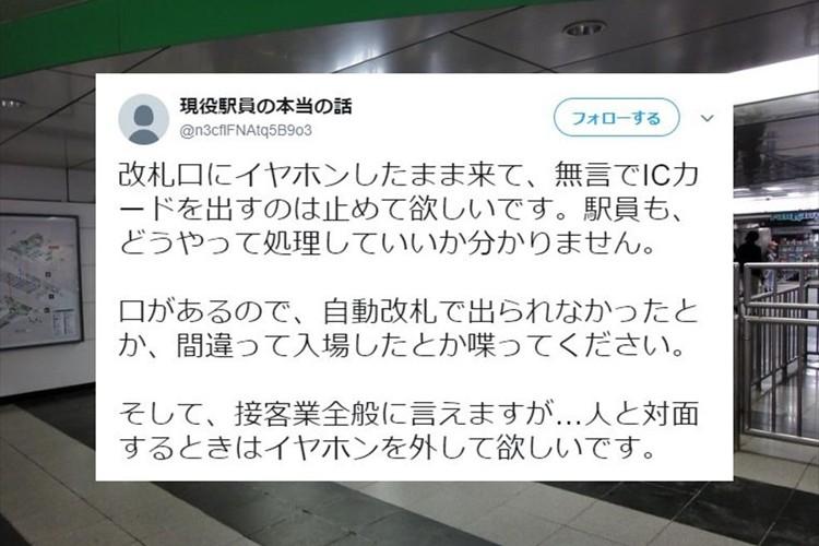 「人と対面するときはイヤホンを外して欲しいです」マナーの悪さを指摘する現役駅員のツイートが話題に!