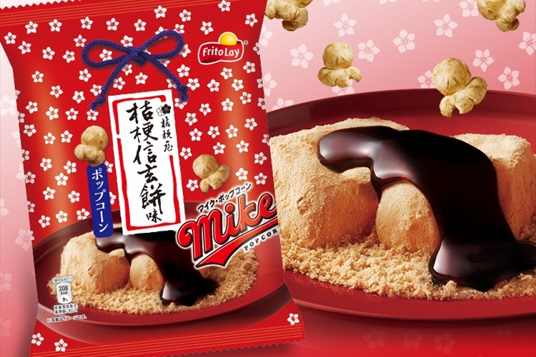 夢のコラボが実現!信玄餅がポップコーンになった「マイクポップコーン 桔梗信玄餅味」が発売!