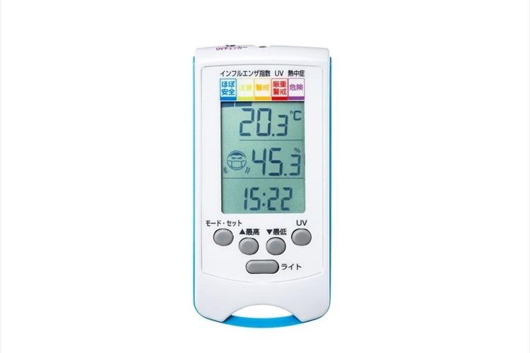 熱中症・インフルエンザの警戒度・紫外線指数が表示できる!手持ち用デジタル温湿度計が発売!