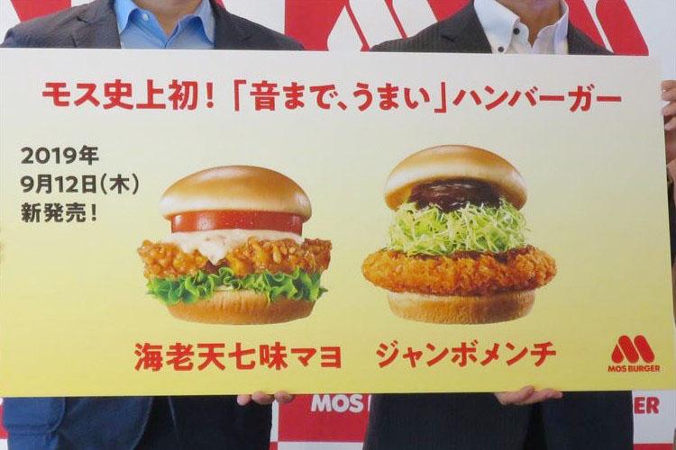「ざくりざくり」モス史上初!心地よい食感で音までうまい新発売のハンバーガーを食べてみた