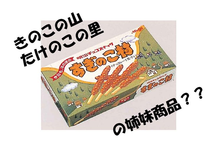 人気お菓子「きのこの山」「たけのこの里」の姉妹商品『すぎのこ村』を覚えていますか?