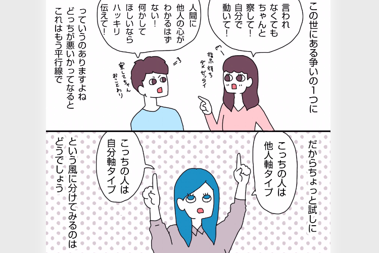 あなたはどっちタイプ?「あるある喧嘩」をタイプの違いと捉えた漫画に多くの反響!