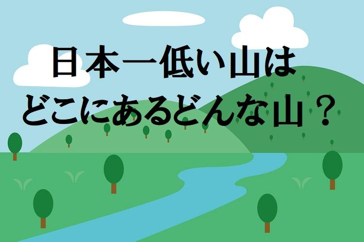 日本一低い山の標高はとんでもない低さだった!なんとその標高・・驚異の0m!!