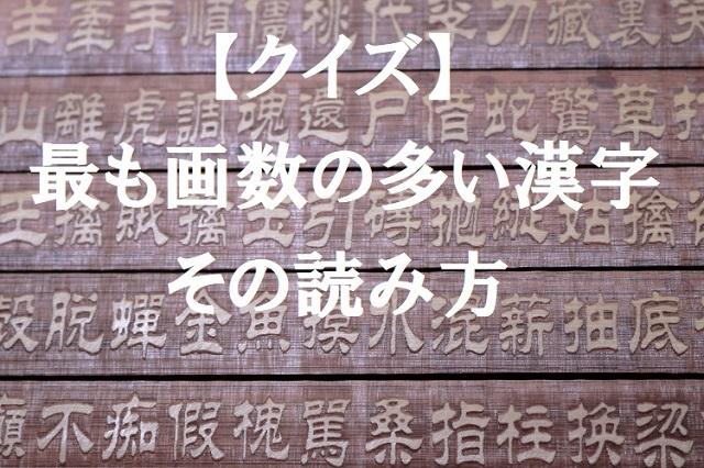 クイズ】最も画数の多い漢字の「読み方」は?初見では読めない&書け ...
