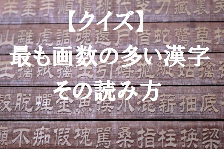 【クイズ】最も画数の多い漢字の「読み方」は?初見では読めない&書けない漢字の世界
