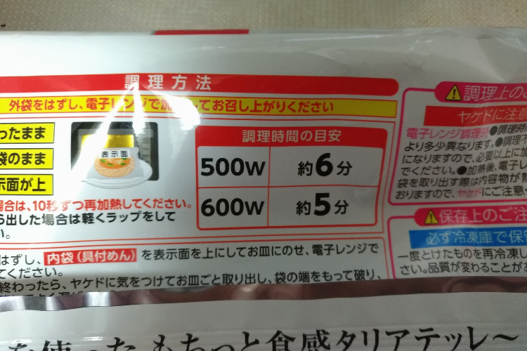 覚えておくと便利かも♪「500Wで6分なら600Wでは?」電子レンジのワット数と時間の計算方法が話題に