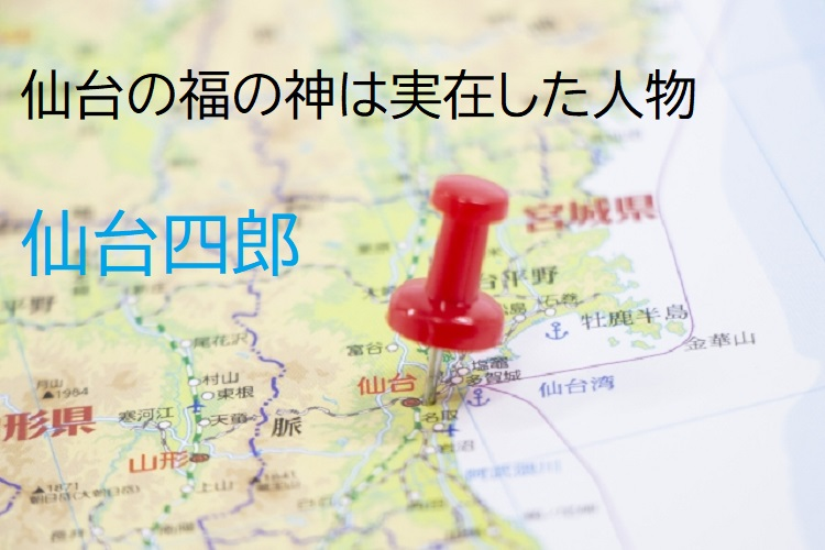 仙台に実在した福の神「仙台四郎」は、現在も信仰される街の人気者だった