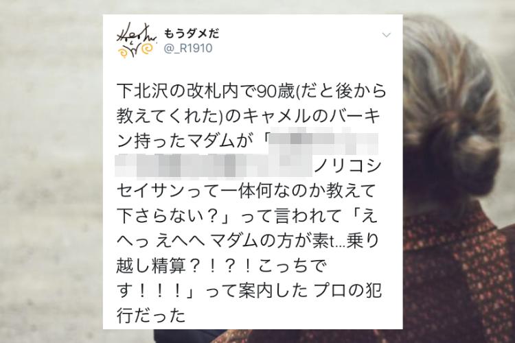 プロだ!下北沢駅の改札内で出会った90歳のマダムの話しかけ方がめちゃめちゃ上手かった!
