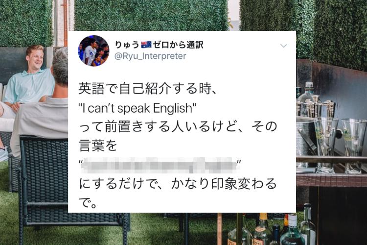 【英語学習】「I can't speak English」と前置きする人いるけど・・・言い換えればもっとポジティブに!