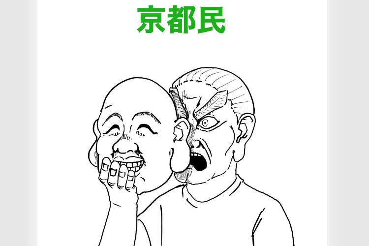見た目と中身の特徴を捉えた『関西人の見分け方』に反響!「京都はガチ」「滋賀(笑)」