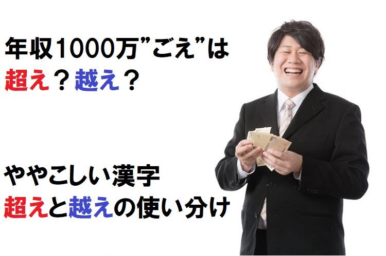 年収1000万ごえは超え?越え?ややこしい「こえる」の漢字の使い分け方、わかりますか?