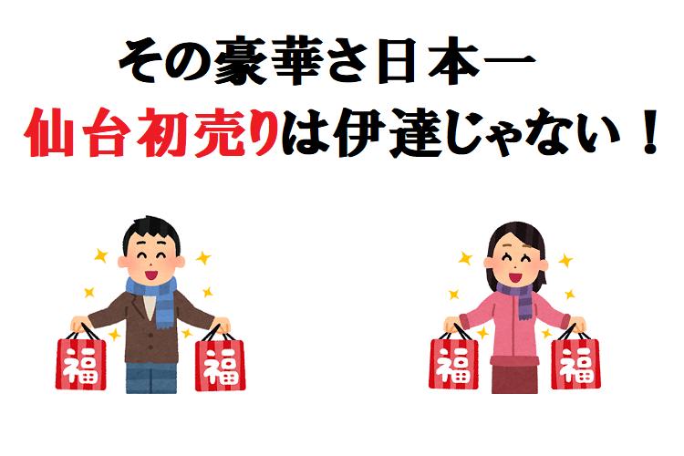 【仙台初売り】宮城県だけがオトクで豪華な福袋を出せるってホント??なんでそんな事ができるの?