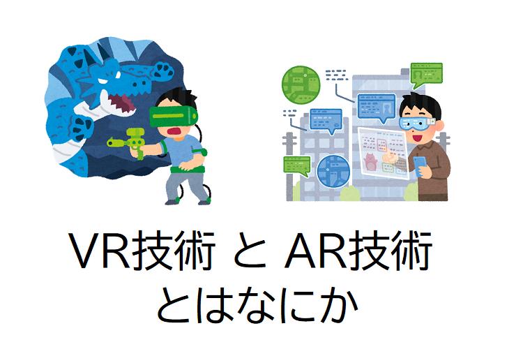 最近よく聞く「VR」と「AR」の違いは?どんなことが出来る?