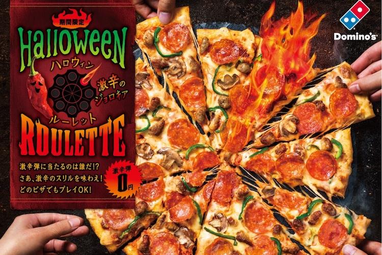 1ピースだけ超超超激辛!ドキドキスリル感が味わえるピザ「ハロウィンルーレット」が登場!