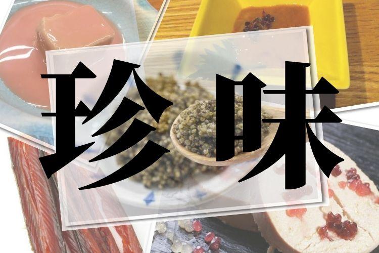 珍味と呼ばれる珍しい食べ物、あなたはいくつ知ってる?日本全国の珍味まとめ