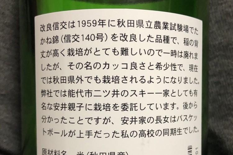 「他に書くことがあったのでは?」とある日本酒の裏側に書かれた説明文がぶっ飛んでいた(笑)