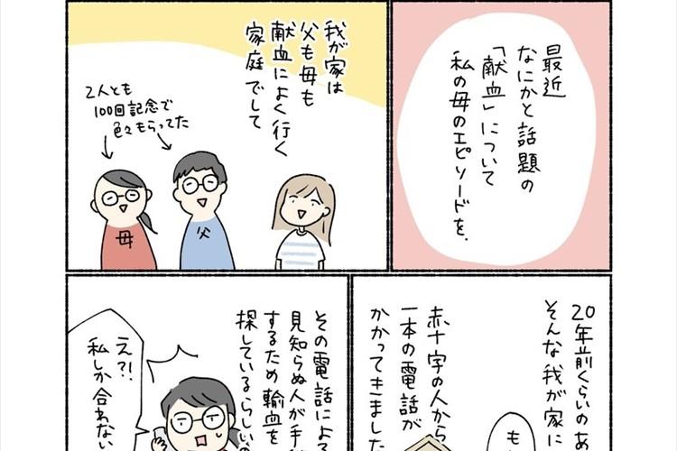 「どんな理由であれ、献血に行く人の足を止めてほしくない」献血のエピソードを表現した漫画に反響