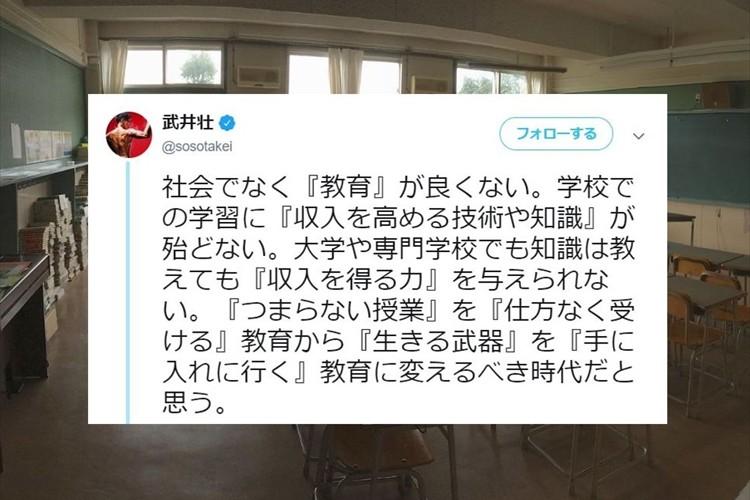 「生きる武器を手に入れに行く教育に変えるべき」武井壮の一連のツイートに賛否両論が集まる