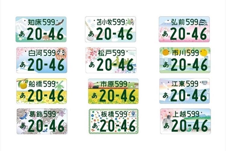 「図柄入りナンバープレート」第二弾の交付が2020年5月から開始!全国17地域の図柄を発表!