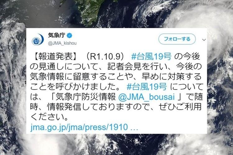 台風19号について気象庁が緊急会見。今後の見通しはいかに!?事前にすべき対策もご紹介!