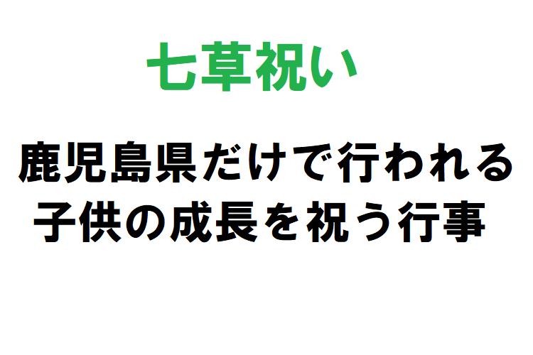 """【鹿児島限定】""""七草祝い""""と呼ばれる子供の成長を祝う行事がおもしろい!"""
