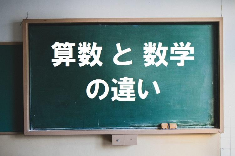 「算数」と「数学」は名前が違うだけではない!?中学校に入ると算数から数学に変わる理由
