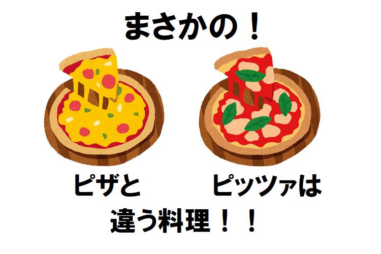 「ピザ」と「ピッツァ」は発音が違うだけではない!?2つの食べ物の違いを調べてみた