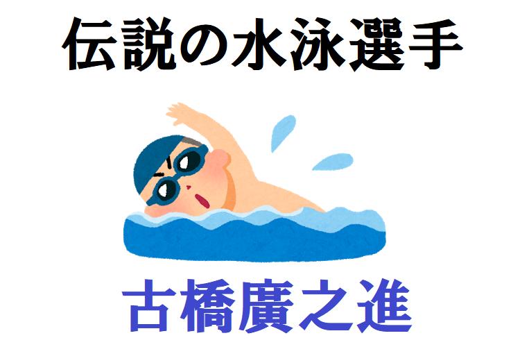 北島康介が演じて話題になった「古橋廣之進」フジヤマのトビウオと呼ばれた伝説の水泳選手だった!