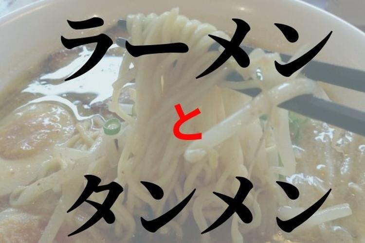 タンメンとラーメンの違いは?タンメンが食べられるのは東日本だけって本当?!