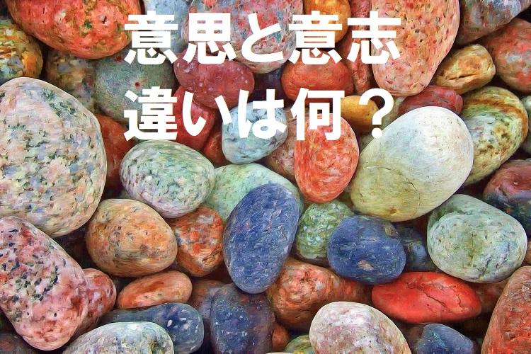 「いしを継ぐ」の漢字は『意思』と『意志』のどっち?そもそも意味は違うの?