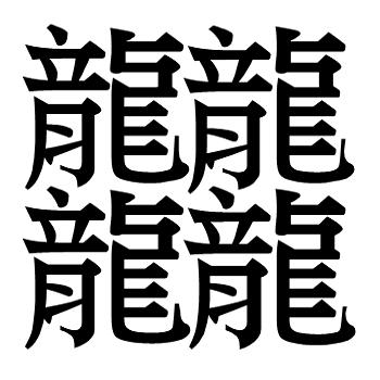 多い 漢字 おうと 読む 画数