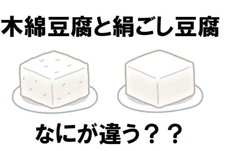 絹ごし豆腐は絹でこすわけではない!?「木綿豆腐」と「絹ごし豆腐」の意外な違いに迫る!