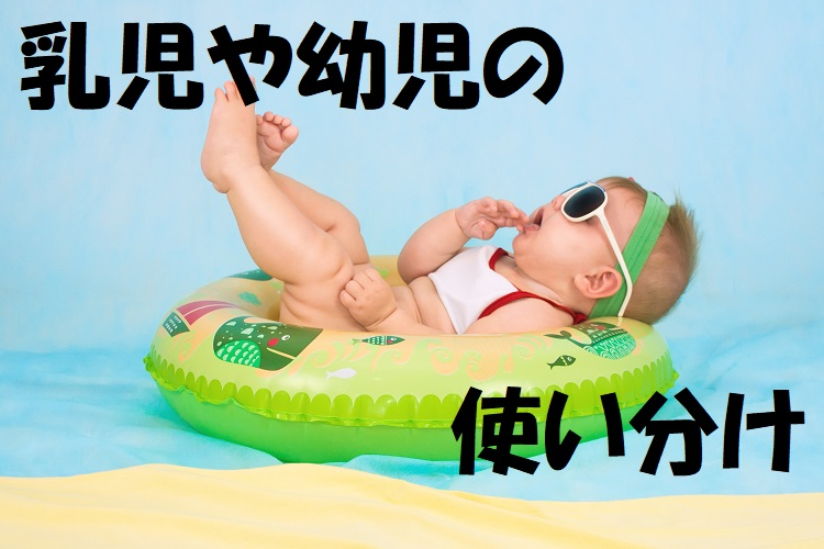 いつまで「乳児」でいつからが「幼児」なの?赤ちゃんや子供の呼び方のルールは?