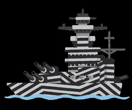 シマウマ柄の戦艦
