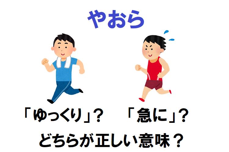 「やおら」の意味は急に?それともゆっくり?間違えやすい「やおら」という言葉を解説!
