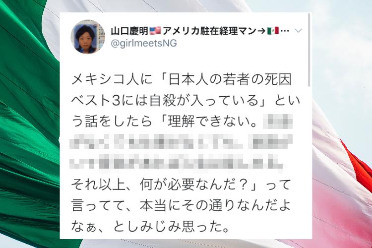 日本の若者の自殺率の高さにメキシコ人が「理解できない」・・その理由が心に響く